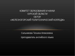 Сальникова Татьяна Алексеевна преподаватель английского языка КОМИТЕТ ОБРАЗОВ