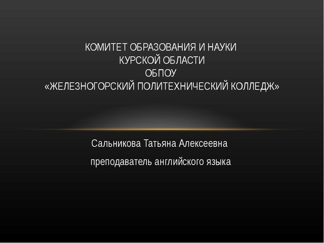 Сальникова Татьяна Алексеевна преподаватель английского языка КОМИТЕТ ОБРАЗОВ...