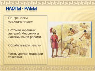 По-гречески «захваченные» Потомки коренных жителей Мессении и Лаконии были ра