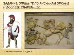 Спартанский гоплит. V в. до н.э.