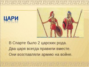 В Спарте было 2 царских рода. Два царя всегда правили вместе. Они возглавляли