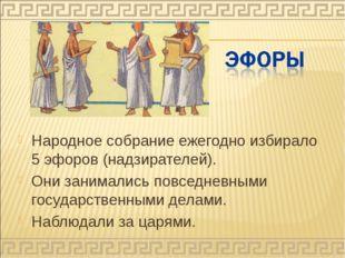 Народное собрание ежегодно избирало 5 эфоров (надзирателей). Они занимались п