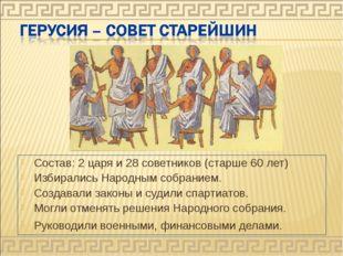 Состав: 2 царя и 28 советников (старше 60 лет) Избирались Народным собранием.