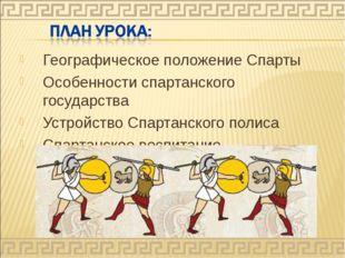 Географическое положение Спарты Особенности спартанского государства Устройст