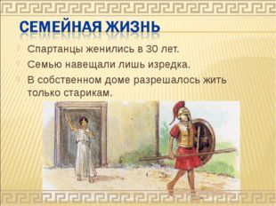 Спартанцы женились в 30 лет. Семью навещали лишь изредка. В собственном доме