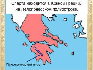 Пелопонесский п-ов Спарта находится в Южной Греции, на Пелопонесском полуостр