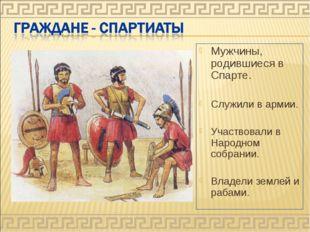 Мужчины, родившиеся в Спарте. Служили в армии. Участвовали в Народном собрани