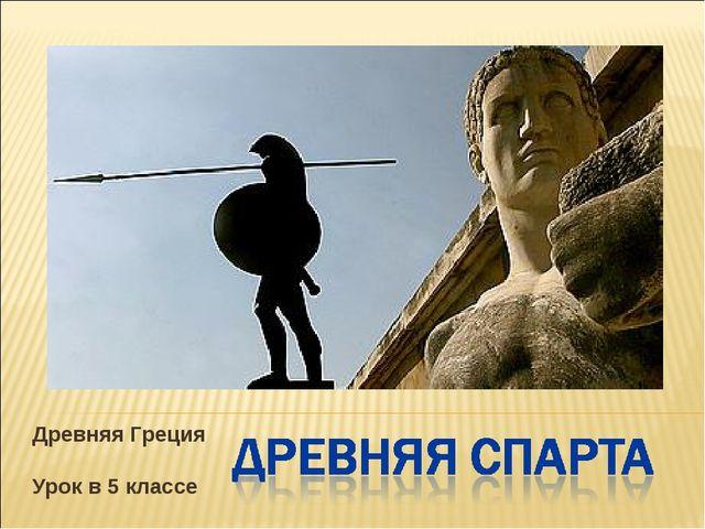 Древняя Греция Урок в 5 классе Гимназия № 207 «Оптимум»