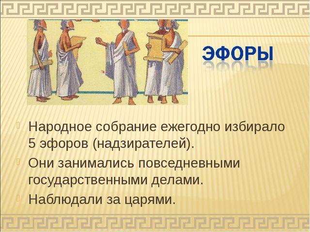 Народное собрание ежегодно избирало 5 эфоров (надзирателей). Они занимались п...