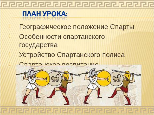 Географическое положение Спарты Особенности спартанского государства Устройст...
