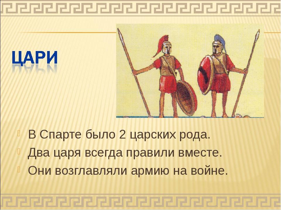 В Спарте было 2 царских рода. Два царя всегда правили вместе. Они возглавляли...