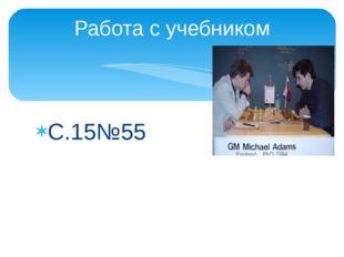 С.15№55 Работа с учебником