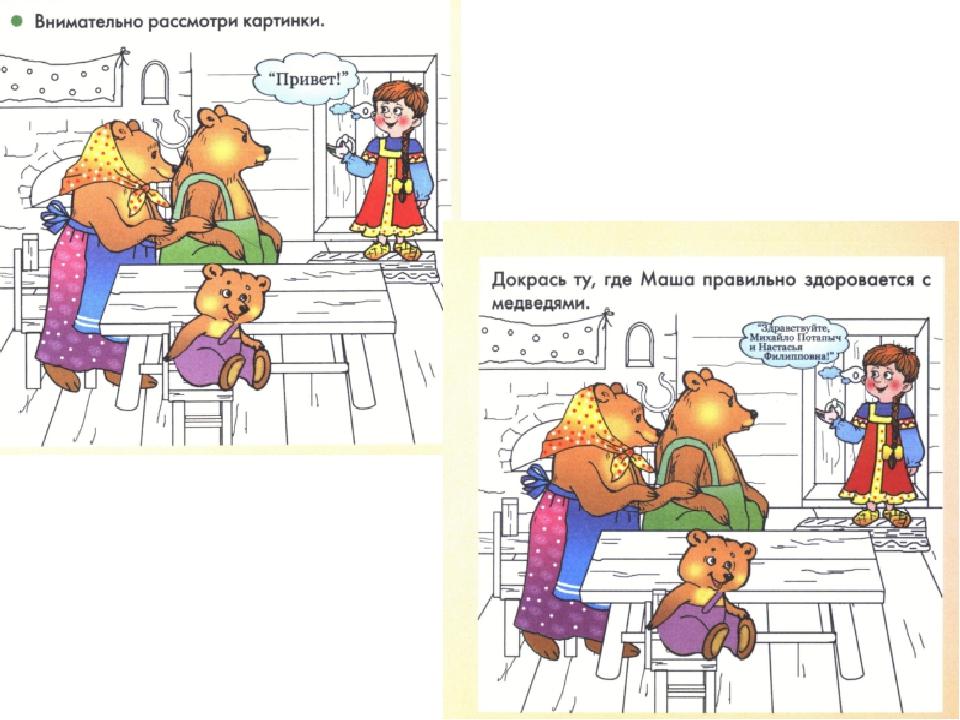 Презентация хорошие манеры в картинках и примерах, открытка дню