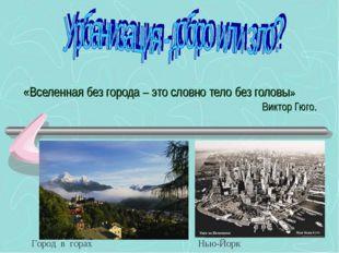«Вселенная без города – это словно тело без головы» Виктор Гюго. Город