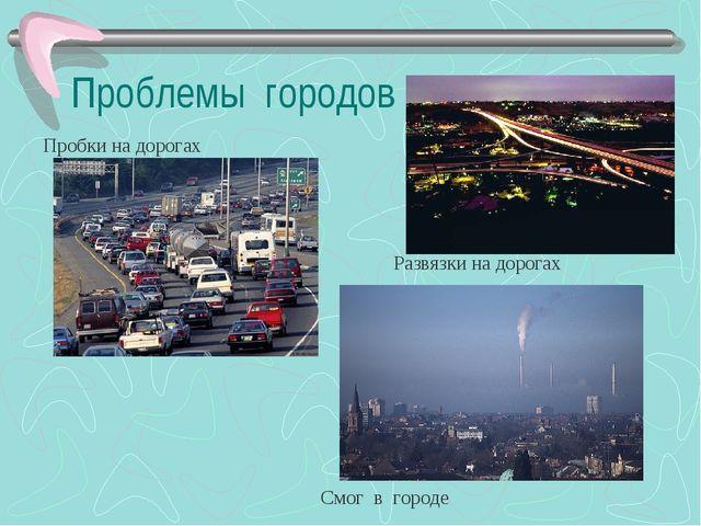 Проблемы городов Пробки на дорогах Развязки на дорогах Смог в городе