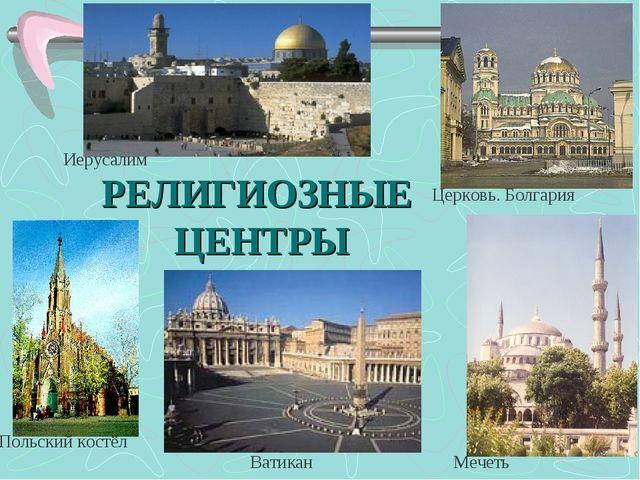 Иерусалим Ватикан Польский костёл Мечеть Церковь. Болгария РЕЛИГИОЗНЫЕ ЦЕНТРЫ