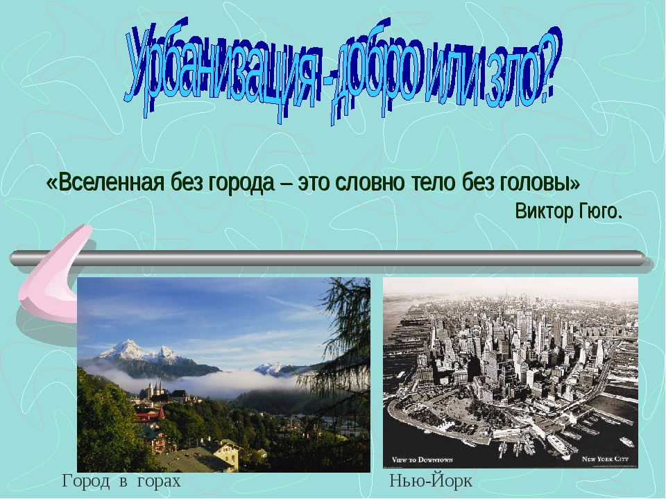 «Вселенная без города – это словно тело без головы» Виктор Гюго. Город...