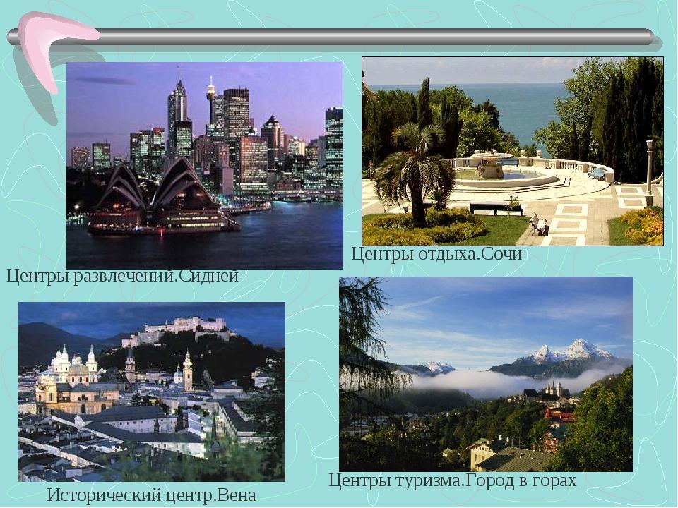 Центры отдыха.Сочи Центры развлечений.Сидней Центры туризма.Город в горах Ист...