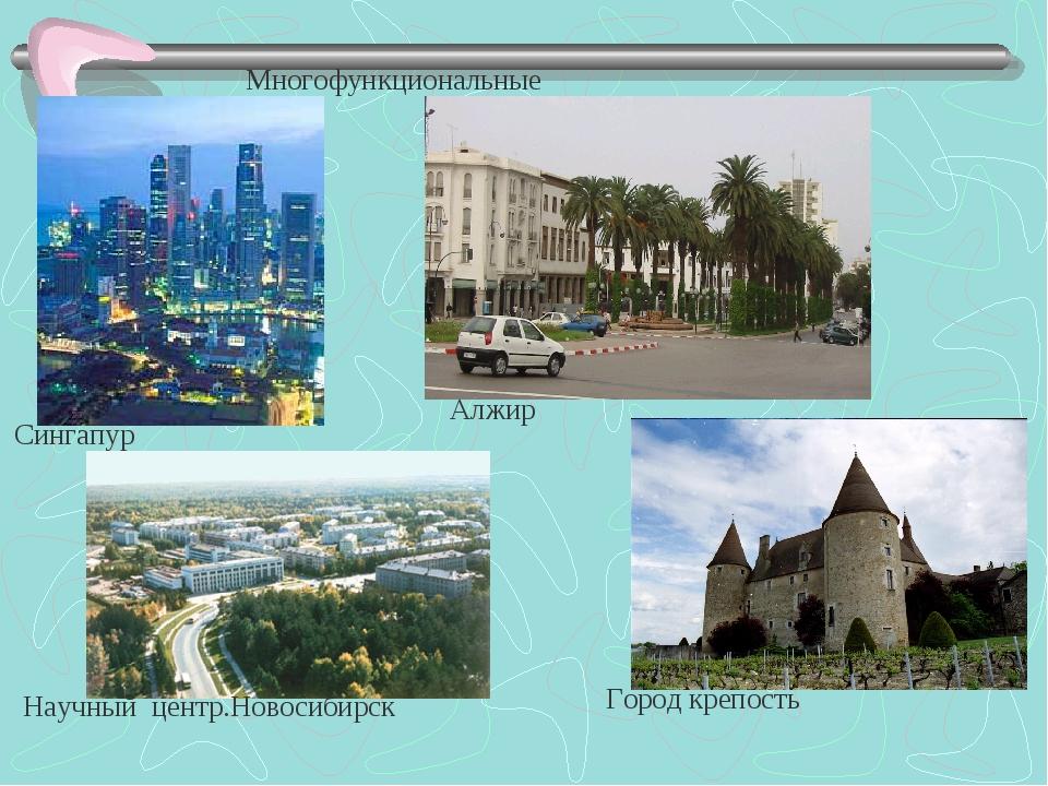Сингапур Многофункциональные Алжир Научный центр.Новосибирск Город крепость