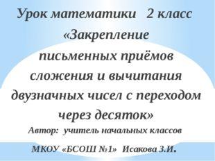 Урок математики 2 класс «Закрепление письменных приёмов сложения и вычитания