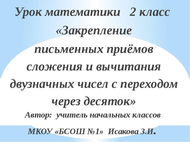 Урок математики 2 класс «Закрепление письменных приёмов сложения и вычитания...