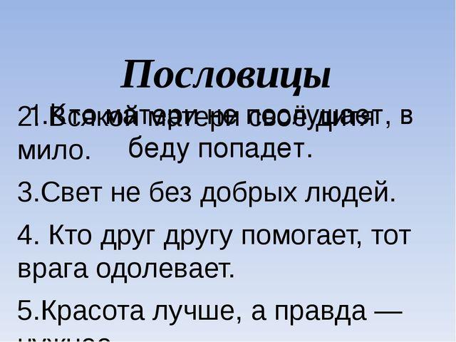 Пословицы 1.Кто матери не послушает, в беду попадет. 2. Всякой матери своё д...