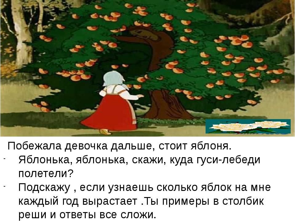 Побежала девочка дальше, стоит яблоня. Яблонька, яблонька, скажи, куда гуси-...
