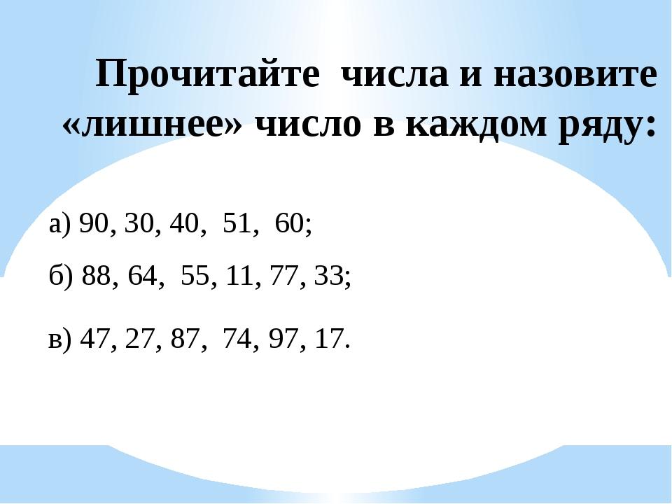 Прочитайте числа и назовите «лишнее» число в каждом ряду: а) 90, 30, 40, 51,...
