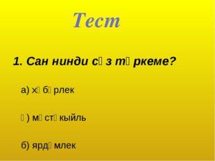 Тест 1. Сан нинди сүз төркеме? а) хәбәрлек ә) мөстәкыйль б) ярдәмлек