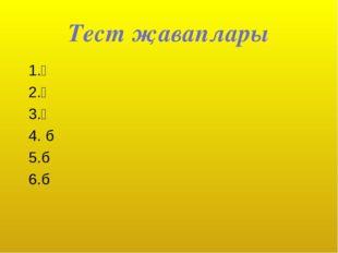 Тест җаваплары 1.ә 2.ә 3.ә 4. б 5.б 6.б
