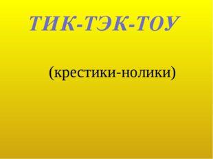 ТИК-ТЭК-ТОУ (крестики-нолики)