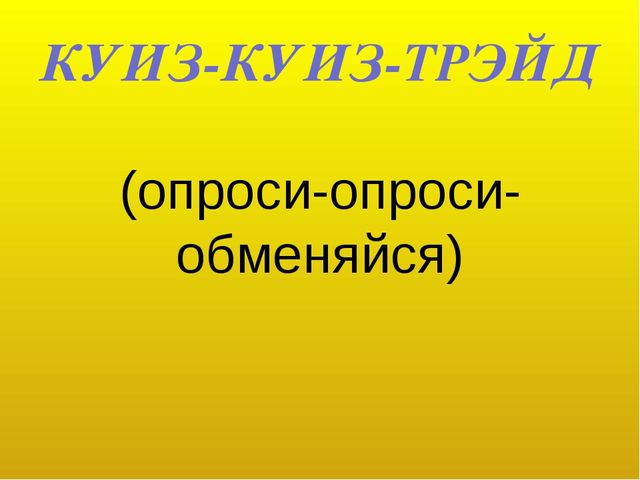 КУИЗ-КУИЗ-ТРЭЙД (опроси-опроси-обменяйся)