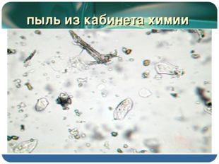 пыль из кабинета химии