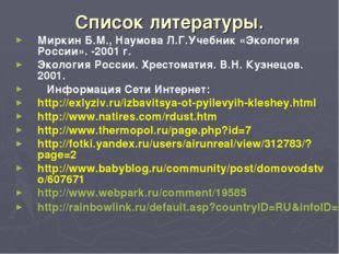 Список литературы. Миркин Б.М., Наумова Л.Г.Учебник «Экология России». -2001