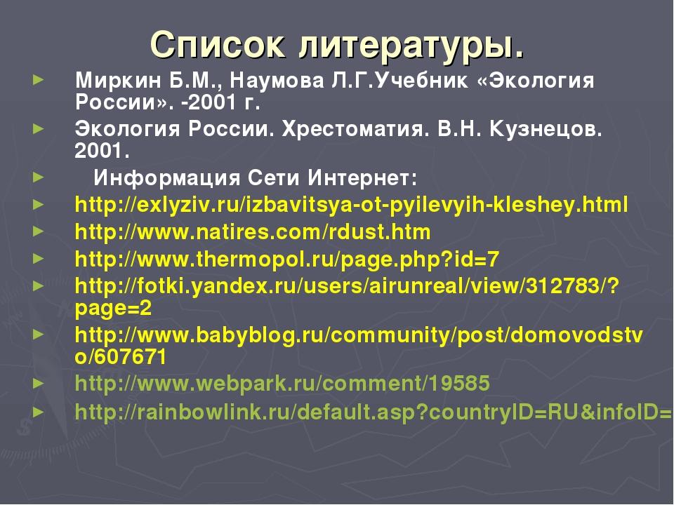Список литературы. Миркин Б.М., Наумова Л.Г.Учебник «Экология России». -2001...