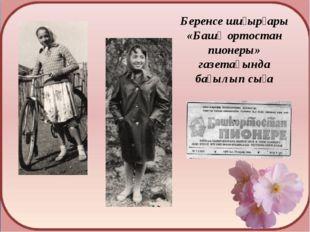 Беренсе шиғырҙары «Башҡортостан пионеры» газетаһында баҫылып сыға