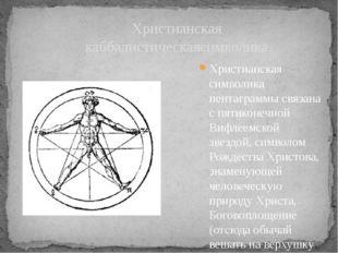 Христианская символика пентаграммы связана с пятиконечной Вифлеемской звездой