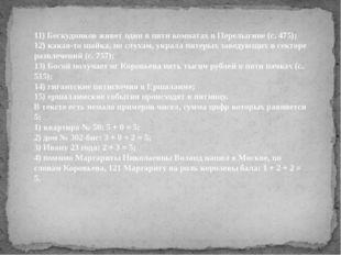 11) Бескудников живет один в пяти комнатах в Перелыгине (с. 475); 12) какая-т