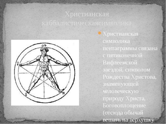 Христианская символика пентаграммы связана с пятиконечной Вифлеемской звездой...