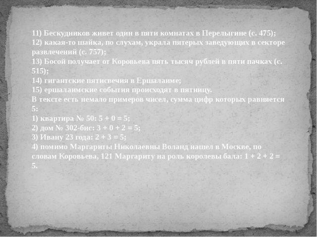 11) Бескудников живет один в пяти комнатах в Перелыгине (с. 475); 12) какая-т...