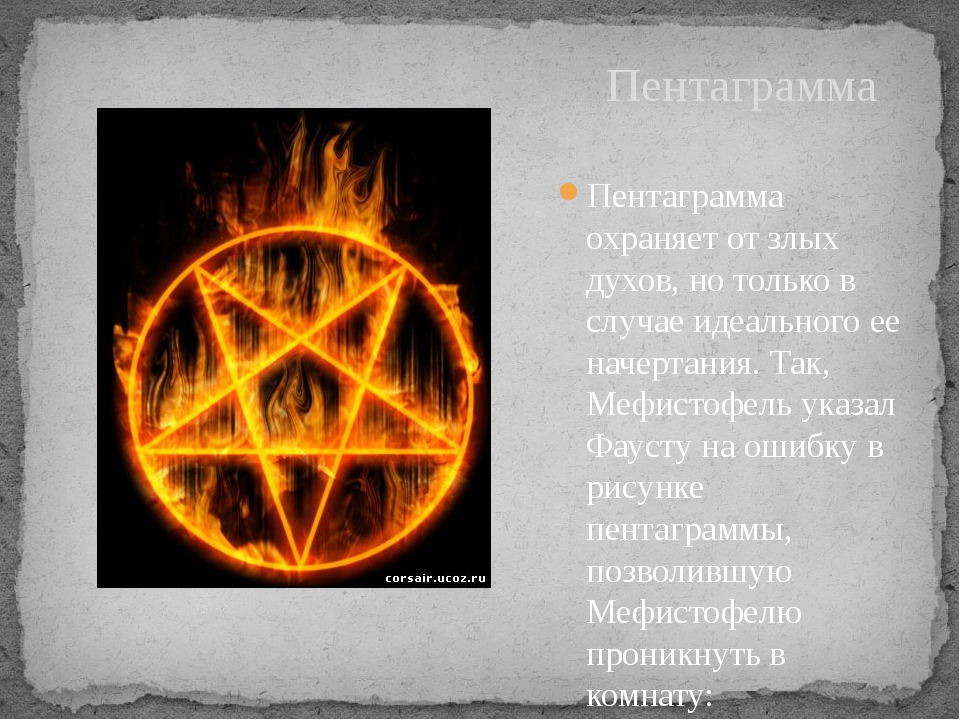 Пентаграмма охраняет от злых духов, но только в случае идеального ее начертан...