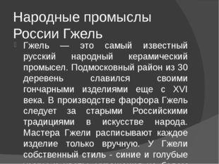 Народные промыслы России Гжель Гжель — это самый известный русский народный к