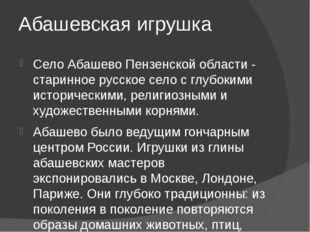 Абашевская игрушка Село Абашево Пензенской области - старинное русское село с