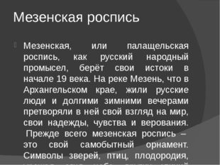 Мезенская роспись Мезенская, или палащельская роспись, как русский народный п