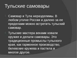 Тульские самовары Самовар и Тула неразделимы. В любом уголке России и далеко