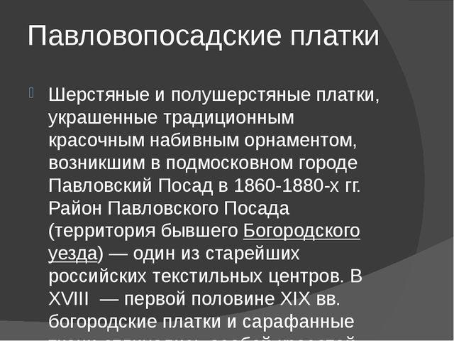 Павловопосадские платки Шерстяные и полушерстяные платки, украшенные традицио...