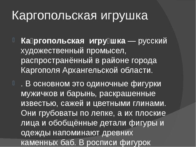 Каргопольская игрушка Ка́ргопольская игру́шка— русский художественный промыс...