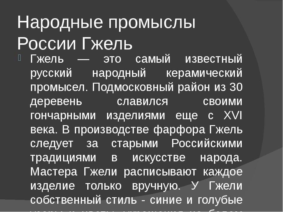 Народные промыслы России Гжель Гжель — это самый известный русский народный к...