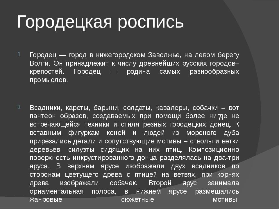 Городецкая роспись Городец — город в нижегородском Заволжье, на левом берегу...