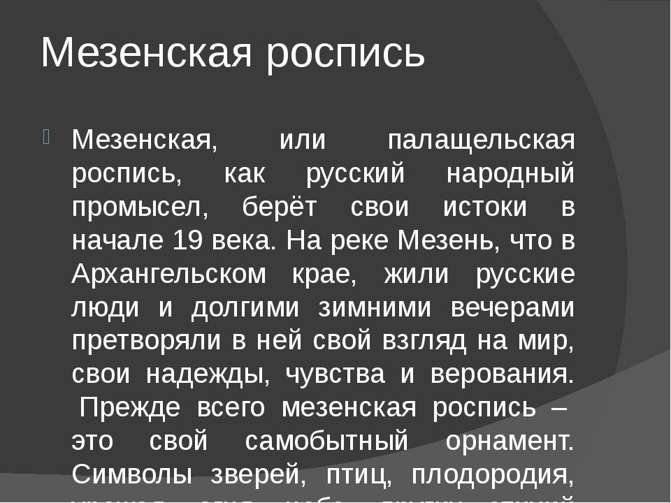 Мезенская роспись Мезенская, или палащельская роспись, как русский народный п...